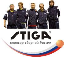 STIGA - спонсор сборной России